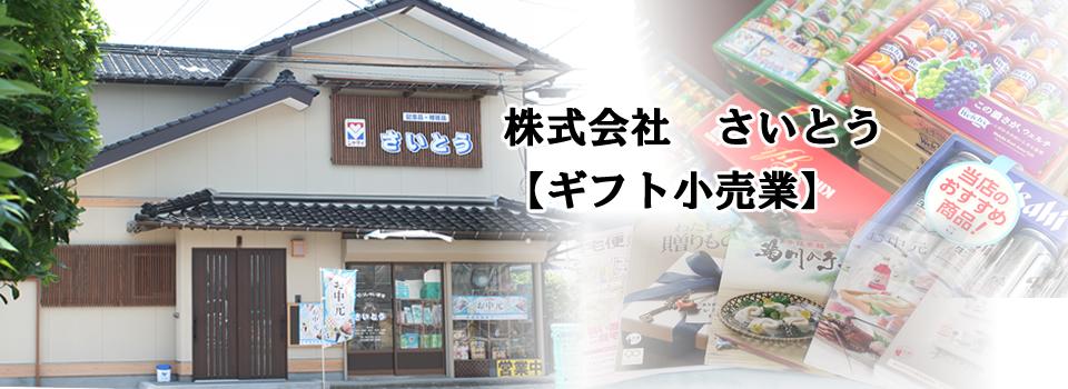 山口県下関市清末町にある、ギフト小売業「株式会社さいとう」です。